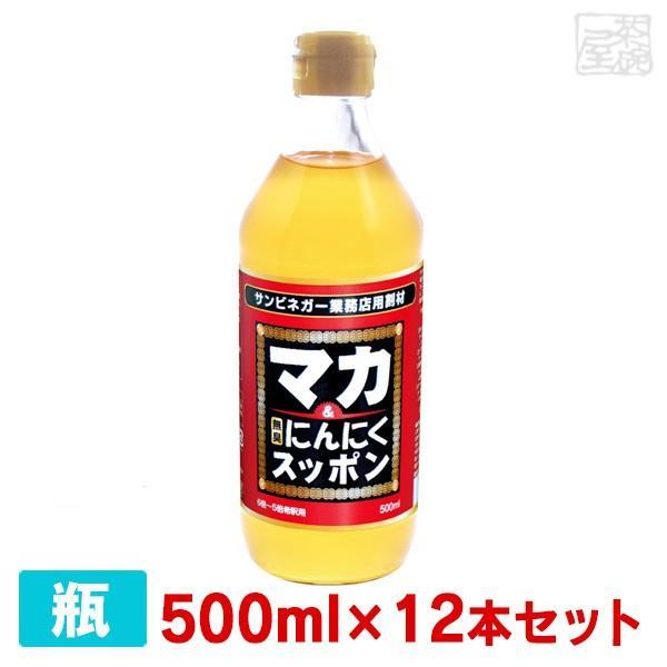 サンビネガー マカ・にんにくスッポン酢 500ml 12本セット 瓶  業務用 割り材 希釈用