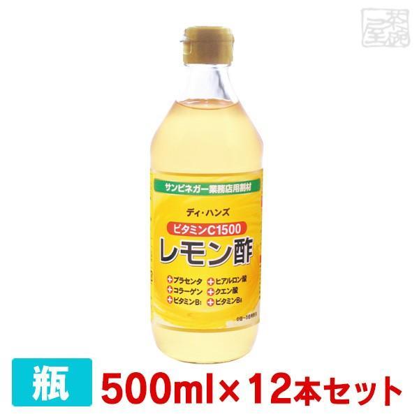 サンビネガー ビタミンC1500 レモン酢 500ml 12本セット 瓶  業務用 割り材 希釈用