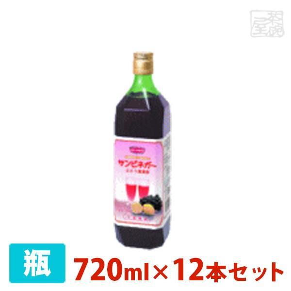 サンビネガー ぶどう酢 720ml 12本セット ケース 瓶  業務用 割り材 希釈用