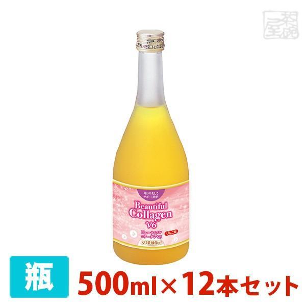 サンビネガー ビューティフルコラーゲンV6 500ml 12本セット ケース 瓶  業務用 割り材 希釈用