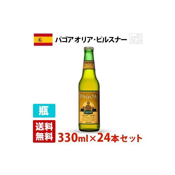 パゴアオリア・ピルスナー4.9度330ml24本セット(1ケース)瓶ビンスペインビール