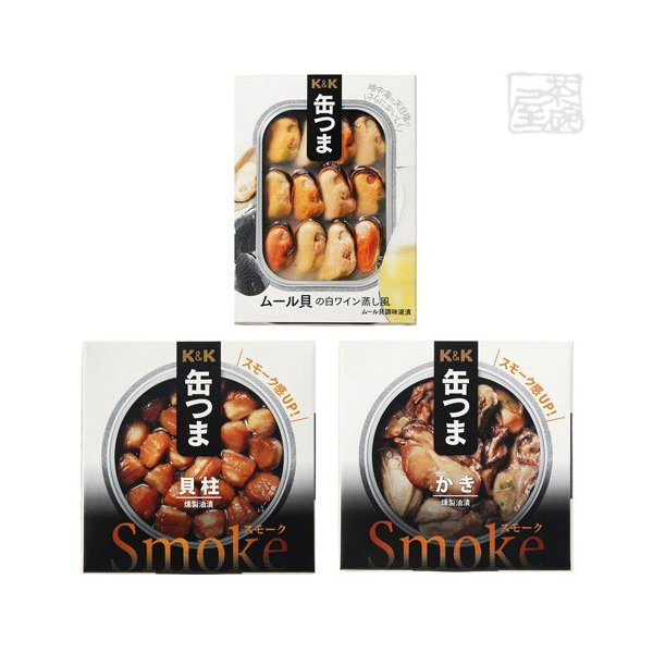 K&K 缶つま 貝3種類 セット (スモークかき、スモーク貝柱、ムール貝) 缶詰 おつまみ