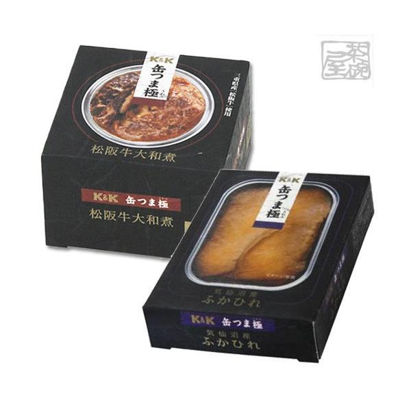 缶つま極 三重県産松阪牛使用 松阪牛大和煮 & 気仙沼産ふかひれ 2個セット 缶詰 おつまみ 高級