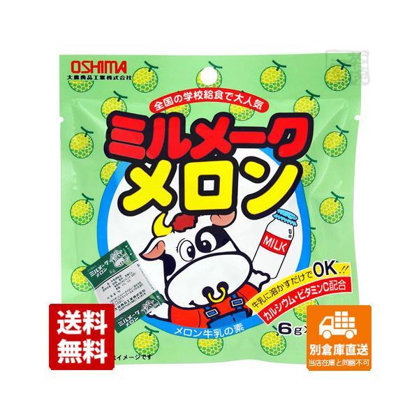 大島食品 ミルメーク メロン 6gx5袋 10セット 送料無料 同梱不可 別倉庫直送