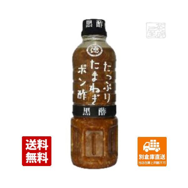 徳島産業 たっぷりたまねぎ 黒酢ポン酢 400ml 12セット 送料無料 同梱不可 別倉庫直送