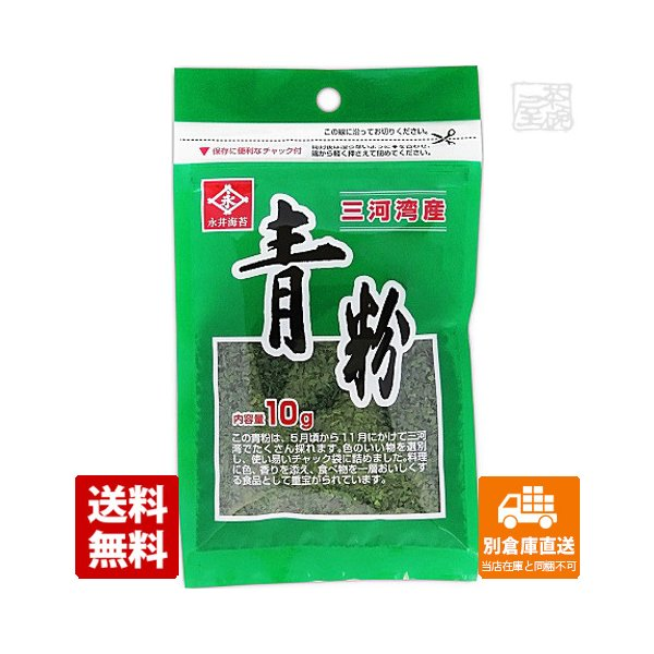 永井海苔 青粉 10g 10セット 送料無料 同梱不可 別倉庫直送