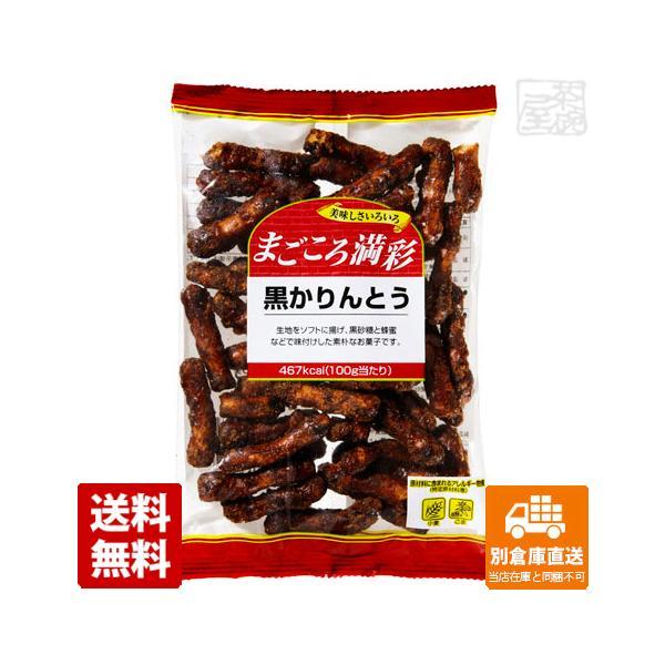 山脇製菓 まごころ満彩 黒かりんとう 135g 12セット 送料無料 同梱不可 別倉庫直送