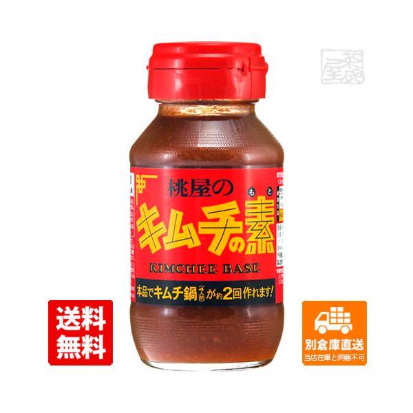 桃屋 キムチの素 190g 12セット 送料無料 同梱不可 別倉庫直送