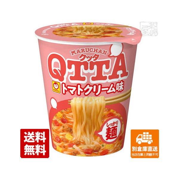 マルちゃん QTTA トマトクリーム味 カップ 84g 12セット 送料無料 同梱不可 別倉庫直送