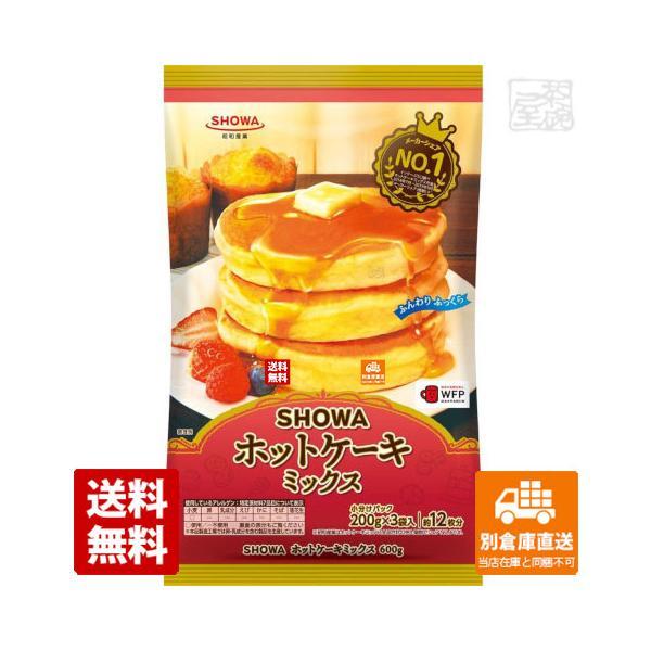 昭和 ホットケーキミックス 600g 20セット 送料無料 同梱不可 別倉庫直送