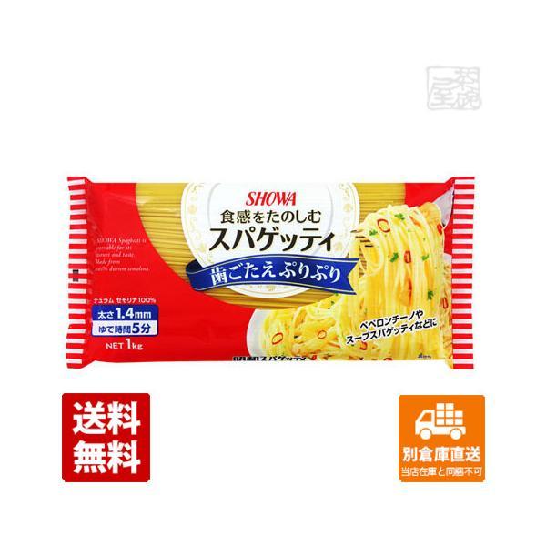 昭和 スパゲッティ 1.4mm 1Kg 15セット 送料無料 同梱不可 別倉庫直送