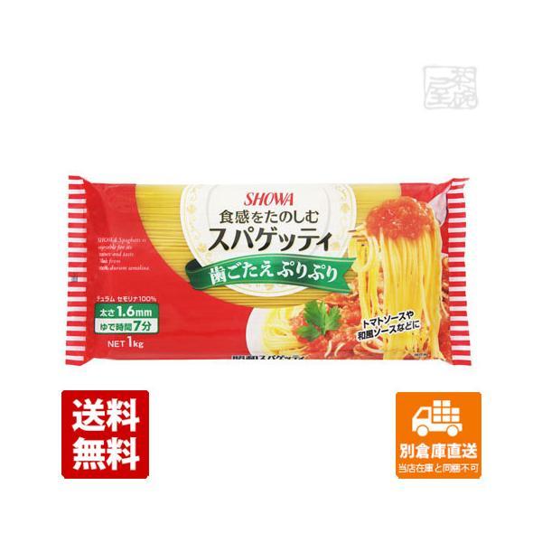 昭和 スパゲッティ1.6mm 1Kg 460セット 送料無料 同梱不可 別倉庫直送