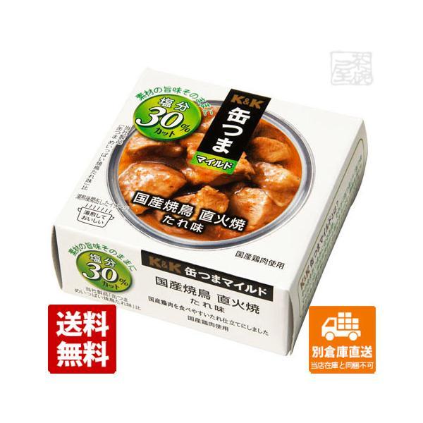 K&K 缶つまマイルド 国産焼鳥 直火焼 たれ味 70g 12セット 送料無料 同梱不可 別倉庫直送