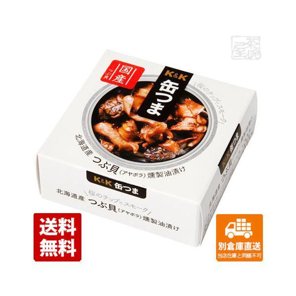 K&K 缶つま 北海道産 つぶ貝燻製油漬け 35g 6セット 送料無料 同梱不可 別倉庫直送