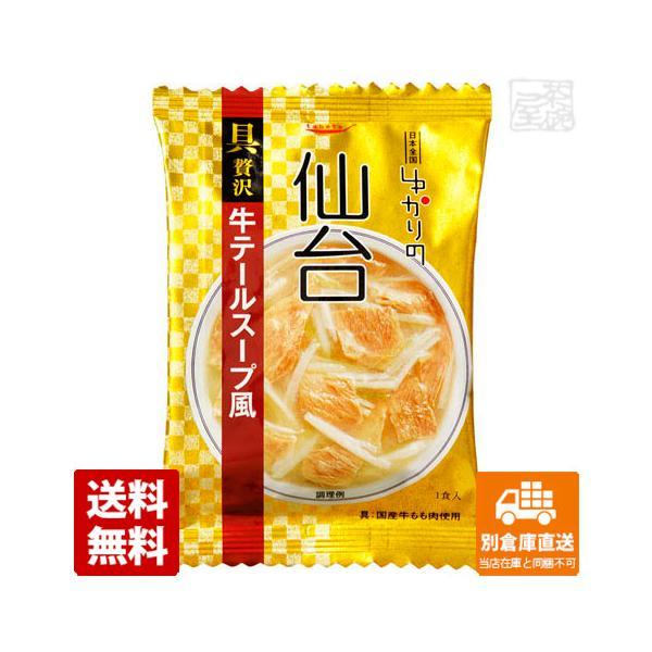 tabete ゆかりの 仙台 牛テールスープ風 10.8g 8セット 送料無料 同梱不可 別倉庫直送