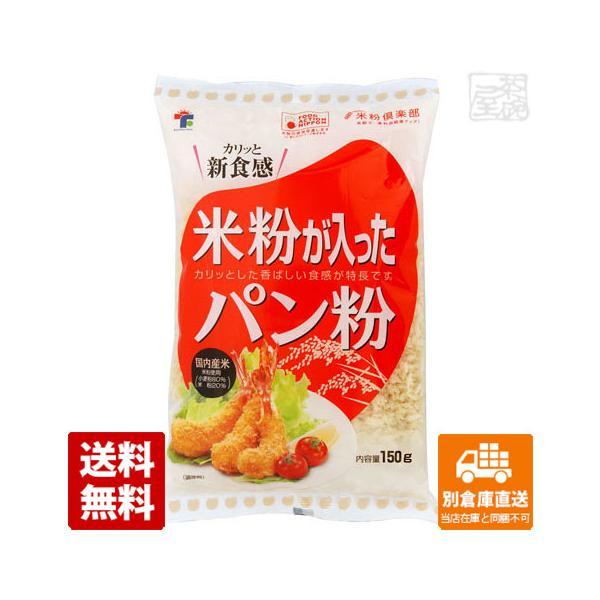 トラスト 米粉が入ったパン粉 150g 20セット 送料無料 同梱不可 別倉庫直送