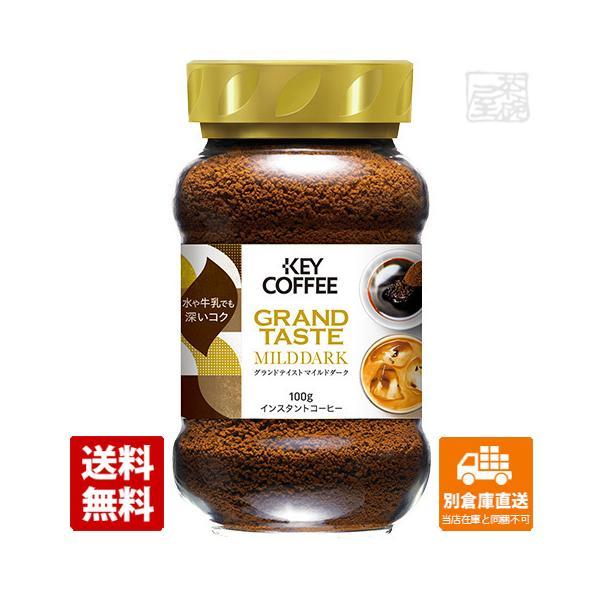 KEYコーヒー グランドテイスト マイルドダーク 100g 12セット 送料無料 同梱不可 別倉庫直送