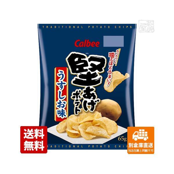 カルビー 堅あげポテト うすしお味 65g 12セット 送料無料 同梱不可 別倉庫直送