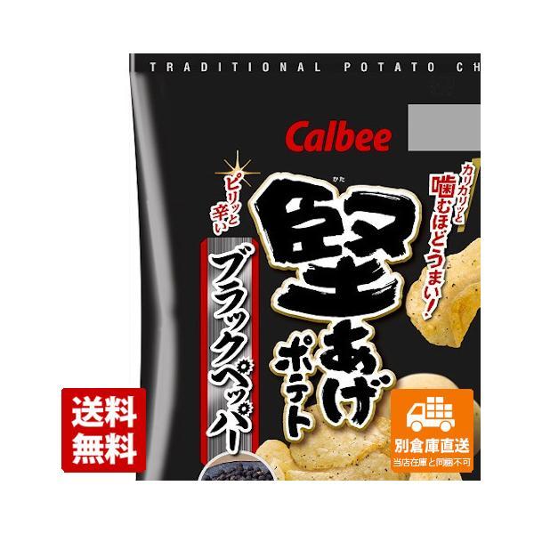 カルビー 堅あげポテト ブラックペッパー 65g 12セット 送料無料 同梱不可 別倉庫直送