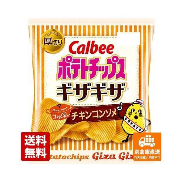 カルビー ポテトチップス ギザギザ コク深いチキン 60g 12セット 送料無料 同梱不可 別倉庫直送