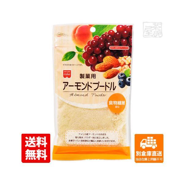 共立食品 ハンドメイト 製菓用アーモンドプードル 70g 6セット 送料無料 同梱不可 別倉庫直送