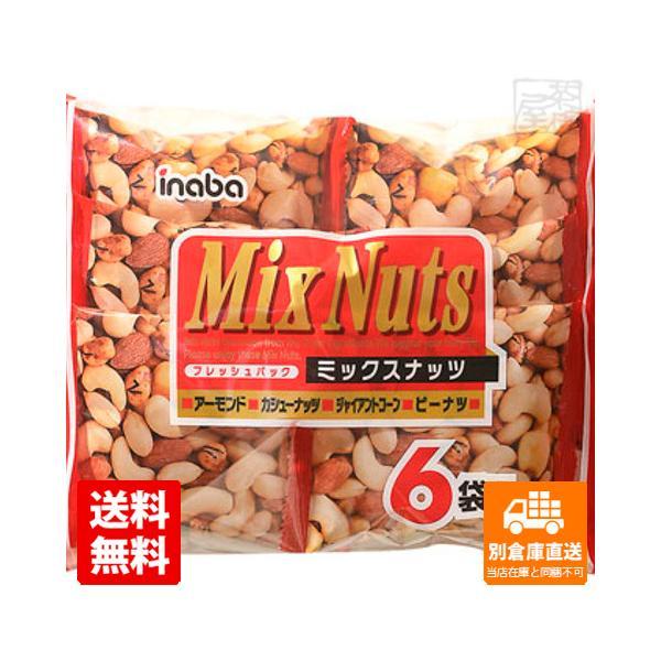 稲葉ピーナツ ミックスナッツ 6袋 132g 12セット 送料無料 同梱不可 別倉庫直送