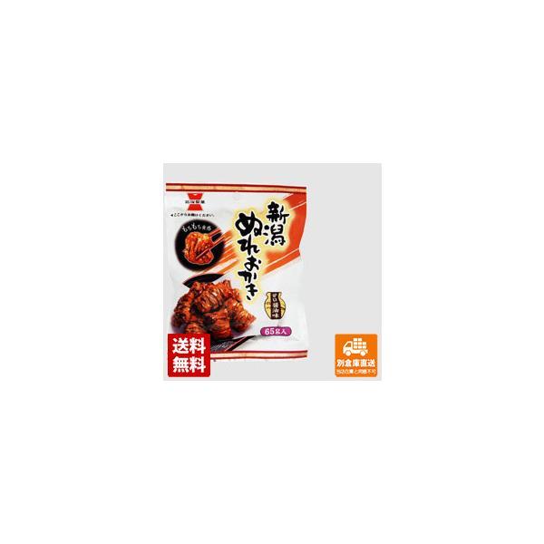 岩塚製菓 新潟ぬれおかき 65g 10セット 送料無料 同梱不可 別倉庫直送