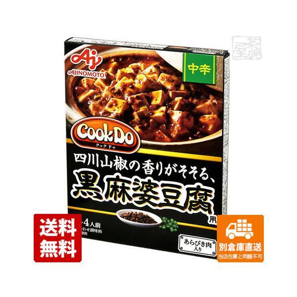 味の素 CookDo あらびき肉入黒麻婆豆腐用中辛 140g 10セット 送料無料 同梱不可 別倉庫直送