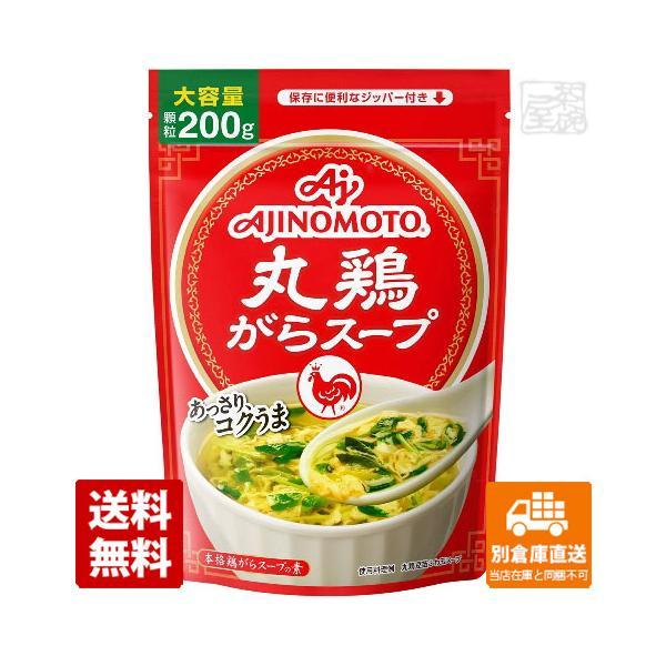 味の素 丸鶏がらスープ 袋 200g 7セット 送料無料 同梱不可 別倉庫直送