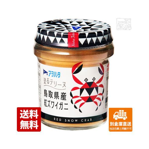 アヲハタ 塗るテリーヌ 鳥取県紅ズワイガニ 73g 6セット 送料無料 同梱不可 別倉庫直送