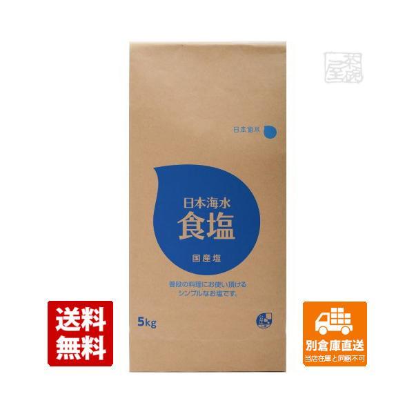 日本海水 食塩 5Kg 4セット 送料無料 同梱不可 別倉庫直送