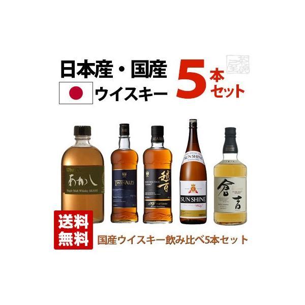 国産ウイスキー 飲み比べ 5本セット ジャパニーズウイスキー 送料無料 sakenochawanya