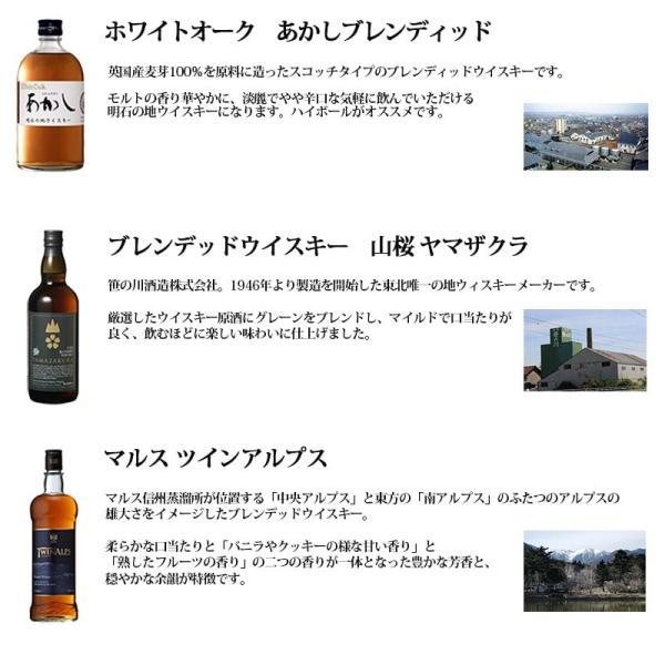 国産デイリーウイスキーセット 飲み比べ 5本セット ジャパニーズウイスキー|sakenochawanya|02