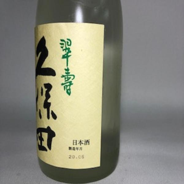 日本酒 久保田 翠寿 720ml 朝日酒造|sakenoimai|03