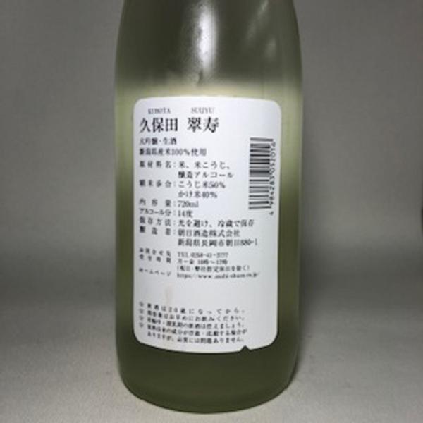 日本酒 久保田 翠寿 720ml 朝日酒造|sakenoimai|04