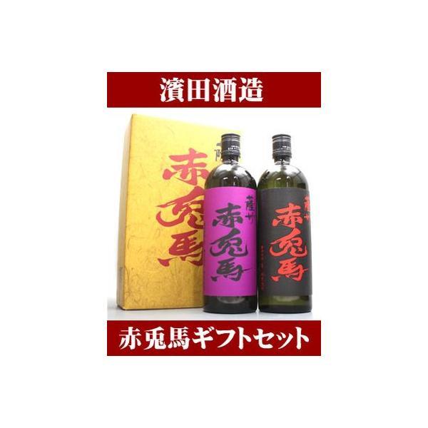 ■赤兎馬・赤兎馬紫芋仕込 ギフトセット 【父の日ギフト】