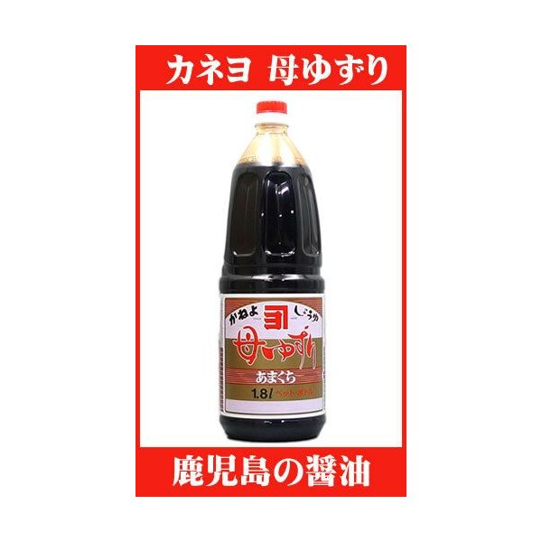 九州・鹿児島醤油 カネヨ販売 母ゆずり 甘口(あまくち) 1800ml