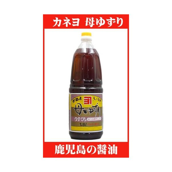 九州・鹿児島醤油 カネヨ販売 母ゆずり 薄口(うすくち) 1800ml