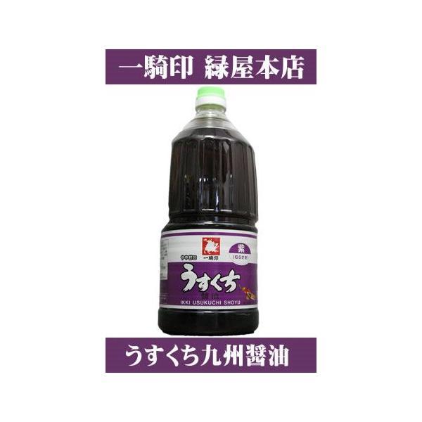 熊本県 緑屋本店 【九州醤油】 一騎印うすくち むらさき1.5