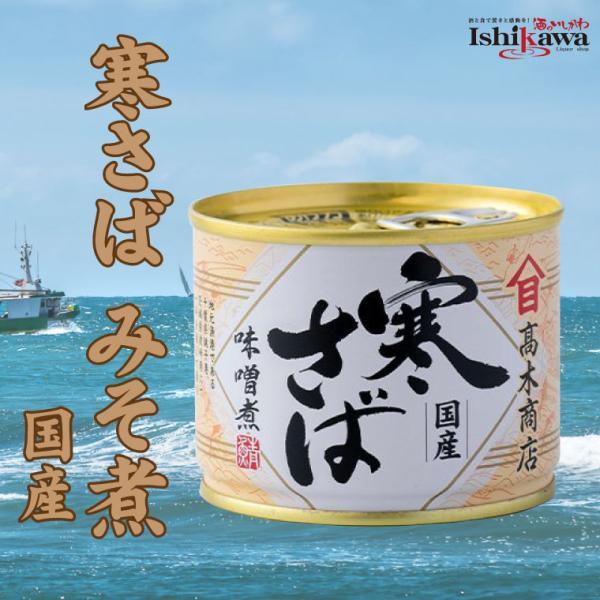 サバ缶 高木商店 寒さば みそ煮 国産 190g [N] さば 缶詰 カンヅメ 1年を通して最も脂がのり美味しい秋冬に水揚げされる寒さば