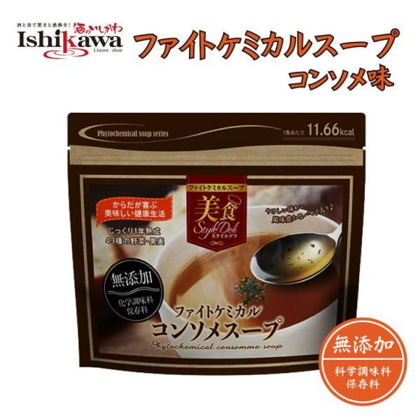 【送料無料】ファイトケミカルスープ コンソメ味 100g 【K】フィトケミカル 命のスープ 野菜スープ 抗酸化 美食スタイルデミ 粉末スープ コンソメ