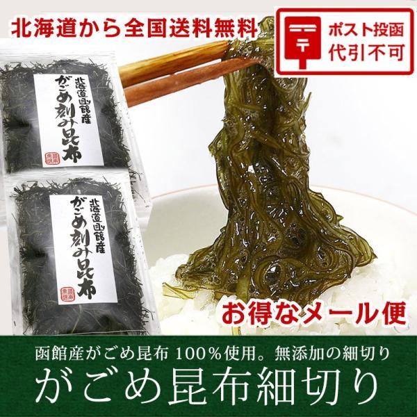 (メール便)がごめ刻み昆布(細切り) (30g×2) / 無添加 細切り昆布|sakenosakana