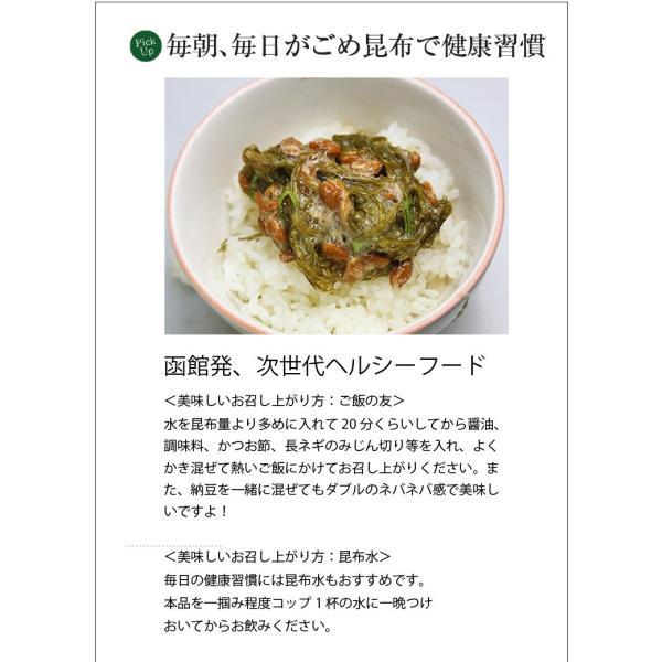 (メール便)がごめ刻み昆布(細切り) (30g×2) / 無添加 細切り昆布|sakenosakana|06