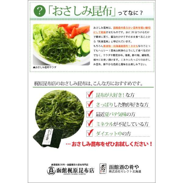 (メール便) 無添加 おさしみ昆布(中4枚入り) 北海道産 送料無料 sakenosakana 04