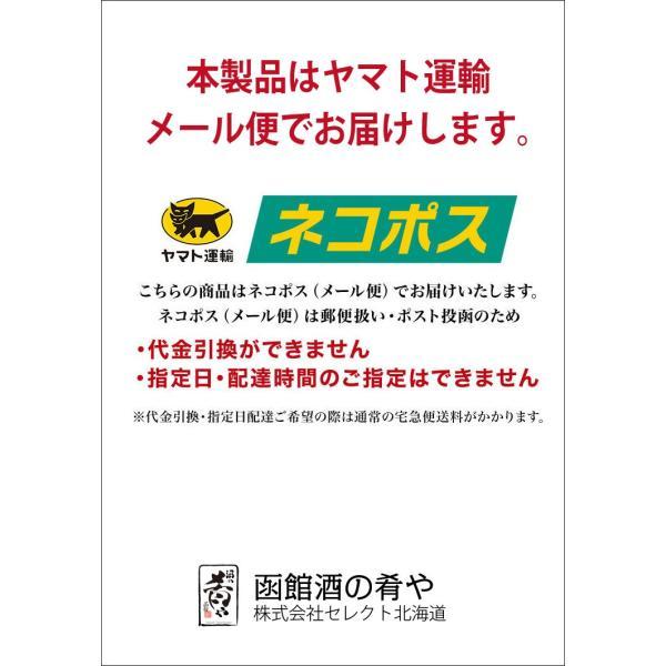 (メール便) 無添加 おさしみ昆布(中4枚入り) 北海道産 送料無料 sakenosakana 07