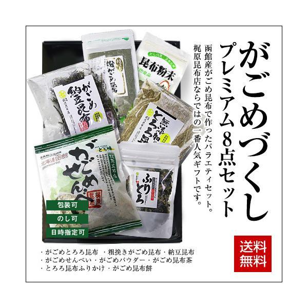 【ギフトボックス】がごめづくし プレミアムセット / 8点入り 北海道 函館 がごめ昆布 とろろ昆布 送料無料 sakenosakana