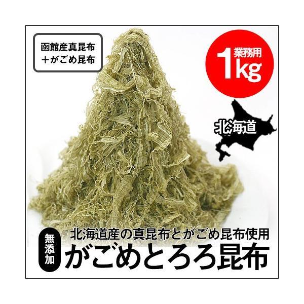 とろろ昆布(業務用)(1kg) / 北海道産 がごめ昆布 真昆布 無添加 大容量|sakenosakana