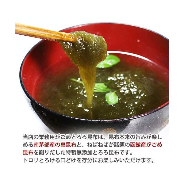 とろろ昆布(業務用)(1kg) / 北海道産 がごめ昆布 真昆布 無添加 大容量|sakenosakana|04