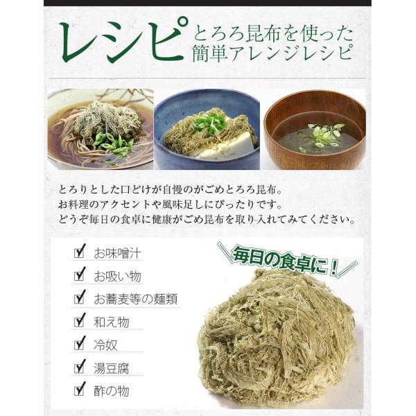 とろろ昆布(業務用)(1kg) / 北海道産 がごめ昆布 真昆布 無添加 大容量|sakenosakana|06
