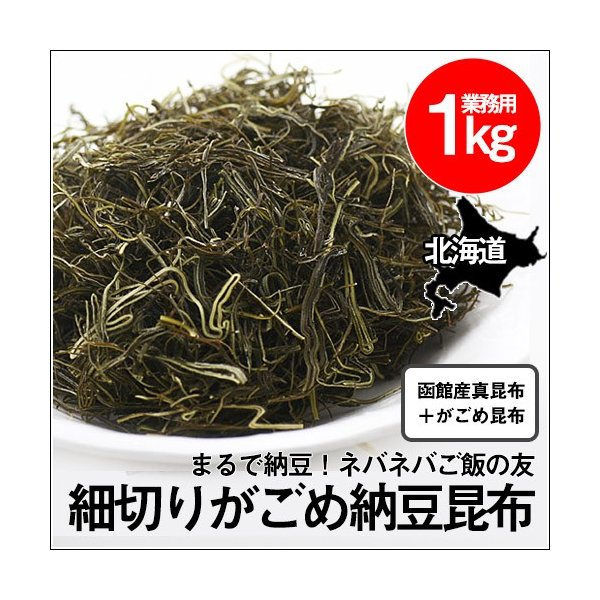 がごめ納豆昆布(業務用) (1kg)/ がごめ昆布 真昆布 細切り 無添加 大容量|sakenosakana